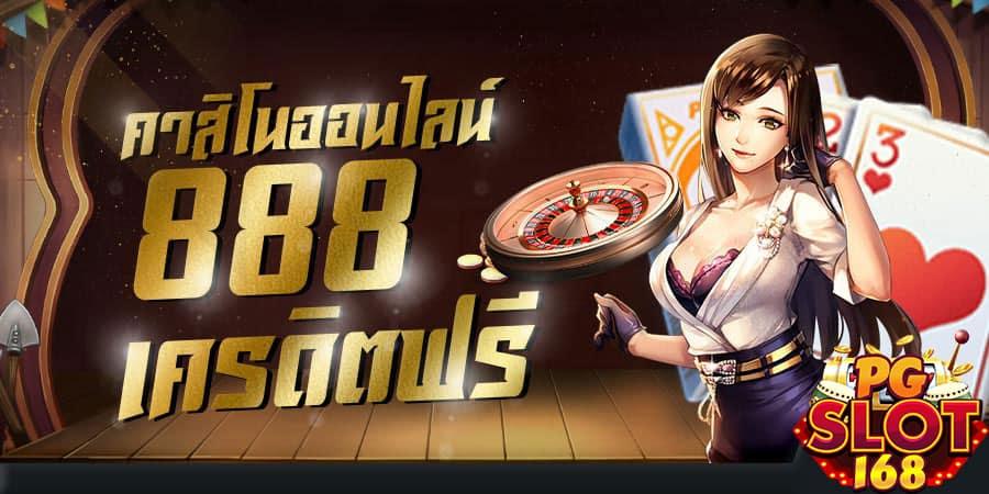 คาสิโนออนไลน์888